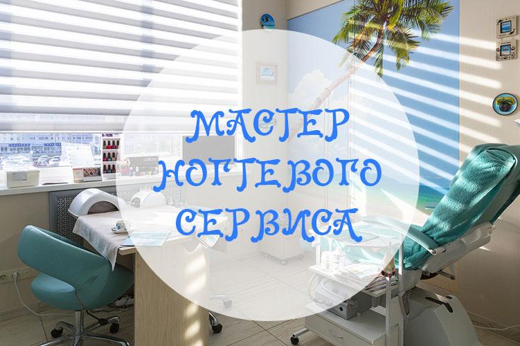 Вакансия мастер ногтевого сервиса 246-56-33