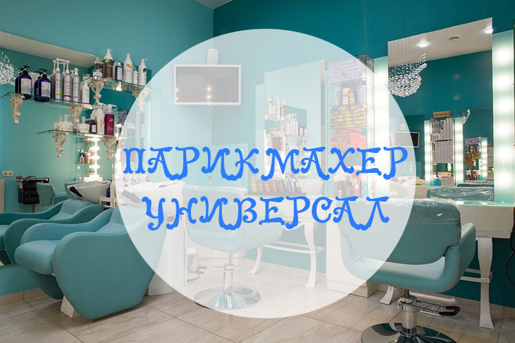 Вакансия парикмахер-универсал 246-56-46