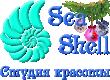 """Студия красоты """"Sea Shell"""""""