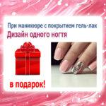 akciya_manikur_sentyabr1