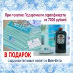 При покупке сертификата для своих близких от 7000 рублей вы получаете оздоровительный напиток ВИНВИТА в подарок