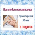 При любом массаже лица – прессотерапия 30 мин В ПОДАРОК.