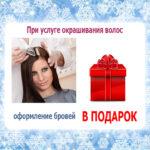 При услуге окрашивания волос - оформление бровей в подарок!