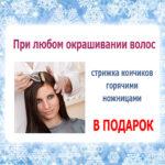 При окрашивании волос – стрижка кончиков горячими ножницами В ПОДАРОК.