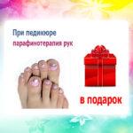 При педикюре парафинотерапию рук в подарок
