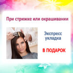 При стрижке/окрашивании волос экспресс-укладка в подарок