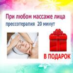 При массаже лица – прессотерапия 20 минут в подарок