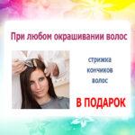 При окрашивании волос стрижка кончиков в подарок
