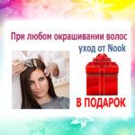При любом окрашивании волос – уход от Nook в подарок