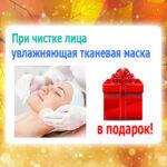 При чистке лица - увлажняющая тканевая маска в подарок