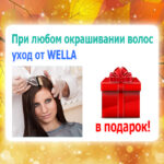 При любом окрашивании волос уход от Wella в подарок