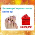 При педикюре с покрытием гель-лак пилинг ног в подарок