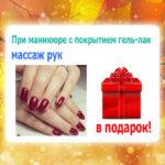 При маникюре с покрытием гель лак массаж рук в подарок